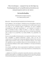 (8/9/2014) Εισήγηση του Γ. Θεοδωρίδη στο 15ο Συμπόσιο
