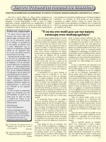ετησιο φυλλο ενημερωσης και επικοινωνιας του κεντρου ψυχολογιας