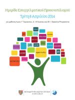 Ημερίδα Επαγγελματικού Προσανατολισμού 2014