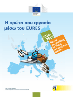 Η πρώτη σου εργασία μέσω του EURES - 2014-2015