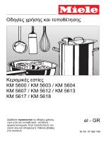 Οδηγίες χρήσης και τοποθέτησης Κεραμικές εστίες KM 5600 / KM