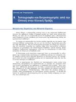Τοπογραφία και Εκτροπομετρία: από την Οπτική στην Κλινική Πράξη
