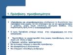 Λήψη αρχείου: Εισήγηση κ. Πολιτειάδου - Πρόσβαση