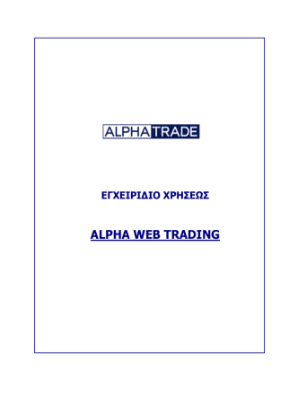 ALPHA WEB TRADING