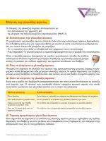 Έλεγχος της γλυκόζης αίµατος