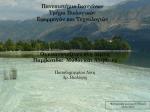Οι κυανοτοξίνες στη Λίμνη Παμβώτιδα: Μύθοι και Αλήθειες