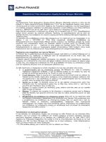 Προσυμβατική Ενημέρωση - Warrants