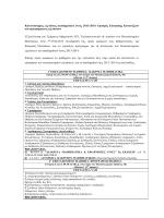 κατατακτηριες εξετασεις 2013_2014 5ης στ
