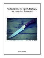 ΚΑΤΑΣΚΕΥΗ ΜΑΧΑΙΡΙΩΝ - Orionas Knives