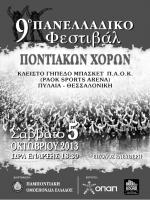 εδώ - Παμποντιακή Ομοσπονδία Ελλάδος