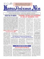 Φύλλο 232, Ιούλιος-Σεπτέμβριος 2010