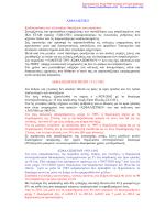 ΑΣΦΑΛΙΣΤΙΚΟ Κωδικοποίηση των τελευταίων διατάξεων και