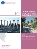 προκαταρκτικό - Ελληνική Εταιρεία Μελέτης Ήπατος