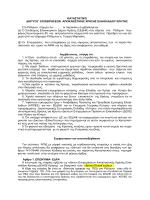 εδώ - Σύνδεσμος Ελαιοκομικών Δήμων Κρήτης