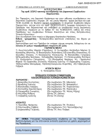 ΑΔΑ: Β4ΩΗΩΞΗ-9ΓΡ - Δήμος Παρανεστίου
