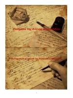Ποιήµατα της Ελένης Σεµερτζίδου