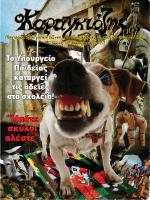 Τεύχος 40 - Θέατρο Σκιών