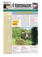 Φύλλο 129, Απρ-Μάιος-Ιούν 2011
