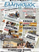 Η κρίση στην Ελλάδα - Magyarországi Görögök Országos