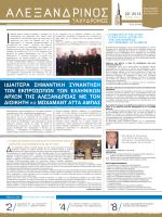 Τέταρτο Τεύχος - ελληνικη κοινοτητα αλεξανδρειας