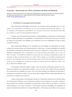 Ελληνισμός – Χριστιανισμός και ο Μέγας Αλέξανδρος στην Βυζαντινή