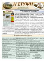 ΦΥΛΛΟ 63-ΑΥΓΟΥΣΤΟΣ 2014.pdf