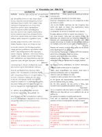 Α΄ Επεισόδιο (στ. 280-331)