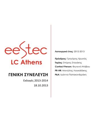 10 Οκτωβρίου 2013 - EESTEC LC Athens