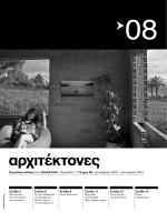 (PDF, 3.23MB) - ΣΑΔΑΣ-ΠΕΑ