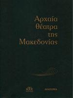 Τα αρχαία θέατρα της Μακεδονίας
