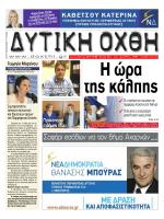 Σαφάρι εσόδων για τον δήμο Αχαρνών σελ. 23