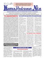 Φύλλο 243, Απρίλιος-Ιούνιος 2013