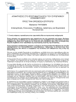 Αρχείο PDF - European Elections 2014