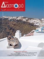 Τεύχος 125 - ΑΠΕ-ΜΠΕ