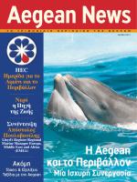 Η Aegean και το Περιβάλλον