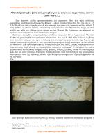 Αθηναϊκή επιτύμβια βάση αγάλματος Κούρου με ανάγλυφες
