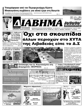 931 - diavima24.gr
