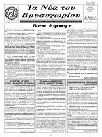 Αρ. Φύλλου 71, Απρίλιος – Μάιος – Ιούνιος