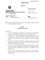 2015 - Υπουργείο Μεταφορών και Επικοινωνιών