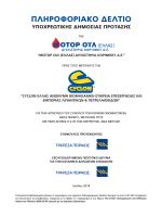 ΠΛΗΡΟΦΟΡΙΑΚΟ ΔΕΛΤΙΟ - Επιτροπή Κεφαλαιαγοράς