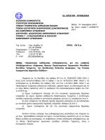 εξ. επειγον - προθεσμια ελληνικη δημοκρατια υπουργειο οικονομικων