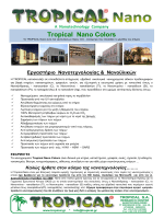 TROPICAL Nano Colors : Νανο
