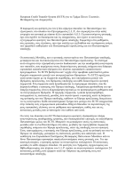 European Credit Transfer System (ECTS) για το Τμήμα Ξένων