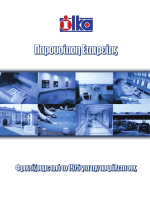 Αναλυτική Παρουσίαση Εταιρίας - ηλκα α.ε. συστηματα ασφαλειας
