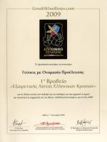 """""""Εξαιρετικής Λίστας Ελληνικών Κρασιών"""" , GreekWineResto 2009"""