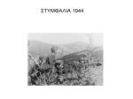 ΣΤΥΜΦΑΛΙΑ 1944