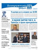νοεμβριος 2013 - ΣΠΕ Στροβόλου