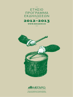 Megaron Plus Πρόγραμμα Εκδηλώσεων 2012 – 2013