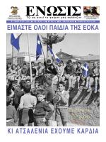 """Τεύχος 03/2012 - Βιβλιοπωλείο """"Γιαλούσα"""""""