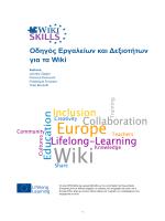 Περιεχόμενα Οδηγός Eργαλείων και Δεξιοτήτων για τα Wiki